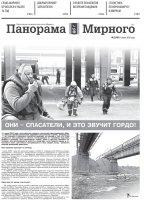 Газета «Панорама Мирного» № 22 (481) от 04 июня 2020 года