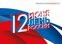 """Флешмоб """"ФЛАГИ РОССИИ. 12 ИЮНЯ"""""""