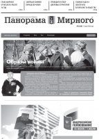 Газета «Панорама Мирного» № 23 (482) от 11 июня 2020 года