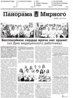 Газета «Панорама Мирного» № 24 (483) от 18 июня 2020 года