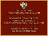 Военный прокурор разъясняет: «Нововведения в государственной политике в сфере противодействия экстремизму»