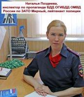 ОГИБДД ОМВД России по ЗАТО Мирный информирует