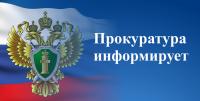 Прокуратура ЗАТО г. Мирный информирует