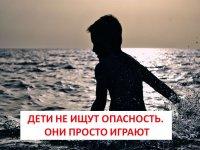 МЧС предупреждает: не оставляйте детей у воды без присмотра!