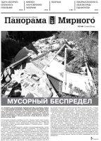 Газета «Панорама Мирного» № 25 (484) от 25 июня 2020 года
