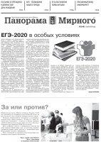 Газета «Панорама Мирного» № 26 (485) от 02 июля 2020 года