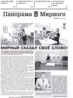 Газета «Панорама Мирного» № 27 (486) от 09 июля 2020 года
