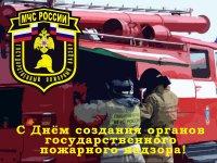93 года Государственному пожарному надзору
