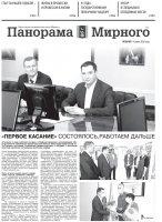 Газета «Панорама Мирного» № 28 (487) от 16 июля 2020 года