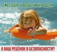 Берегите своих детей у воды!