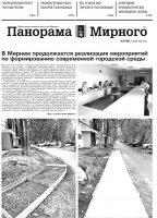 Газета «Панорама Мирного» № 29 (488) от 23 июля 2020 года