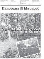 Газета «Панорама Мирного» № 30 (489) от 30 июля 2020 года