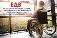 Пенсионный фонд России начал устанавливать ежемесячные денежные выплаты инвалидам и детям-инвалидам беззаявительно