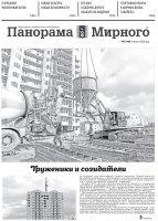 Газета «Панорама Мирного» № 31 (490) от 06 августа 2020 года