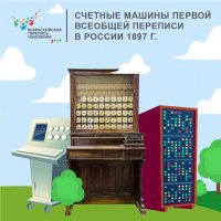 Счетные машины первой всеобщей переписи в России