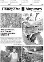 Газета «Панорама Мирного» № 32 (491) от 13 августа 2020 года