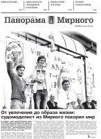 Газета «Панорама Мирного» № 33 (492) от 20 августа 2020 года