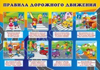 Правила дорожного движения для детей: чему научить ребенка?