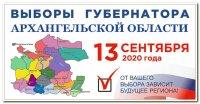 13 сентября 2020 года состоятся выборы Губернатора Архангельской области