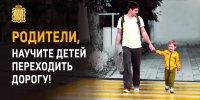 Учите детей дорожной безопасности