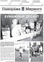 Газета «Панорама Мирного» № 34 (493) от 27 августа 2020 года