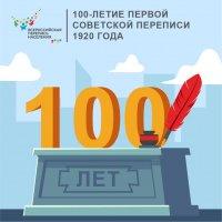 100-летие переписи