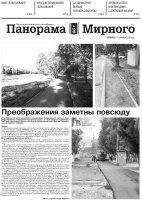 Газета «Панорама Мирного» № 36 (495) от 10 сентября 2020 года