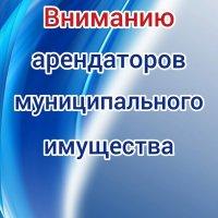 Вниманию арендаторов муниципального недвижимого имущества!