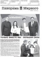Газета «Панорама Мирного» № 37 (496) от 17 сентября 2020 года