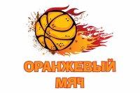 «Оранжевый мяч»