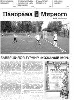 Газета «Панорама Мирного» № 38 (497) от 24 сентября 2020 года
