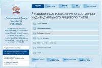 У граждан есть возможность дополнить или уточнить сведения  своего лицевого счета в ПФР