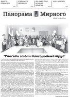 Газета «Панорама Мирного» № 39 (498) от 01 октября 2020 года