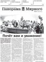 Газета «Панорама Мирного» № 40 (499) от 08 октября 2020 года