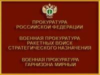 Военная прокуратура гарнизона Мирный выявила хищение более 3 млн. рублей при строительстве военного объекта