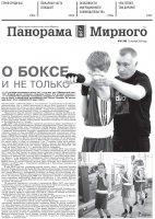 Газета «Панорама Мирного» № 41 (500) от 15 октября 2020 года