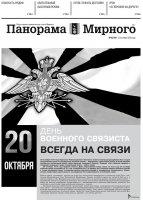 Газета «Панорама Мирного» № 42 (501) от 22 октября 2020 года