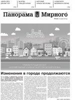 Газета «Панорама Мирного» № 43 (502) от 29 октября 2020 года