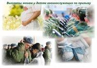 Жёнам и детям военнослужащих по призыву положены выплаты