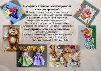 Дом детского творчества приглашает детей на различные интересные секции!