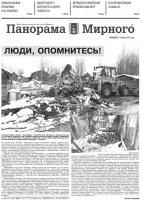 Газета «Панорама Мирного» № 44 (503) от 05 ноября 2020 года