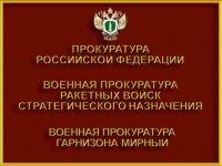 Военная прокуратура гарнизона Мирный провела проверку исполнения законодательства о государственном оборонном заказе