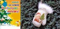 Стартует городской конкурс творческих работ «Новогодняя игрушка»!
