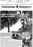 Газета «Панорама Мирного» № 45 (504) от 12 ноября 2020 года