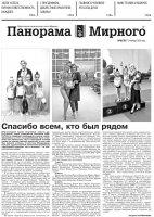 Газета «Панорама Мирного» № 46 (505) от 19 ноября 2020 года