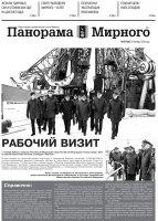 Газета «Панорама Мирного» № 47 (506) от 26 ноября 2020 года