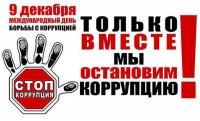 """Администрация Мирного проведет """"прямую линию"""" с гражданами по вопросам антикоррупционного просвещения"""