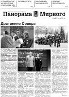 Газета «Панорама Мирного» № 48 (507) от 03 декабря 2020 года