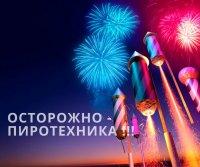 Безопасные фейерверки: жителям Поморья напоминают о правилах пользования пиротехникой
