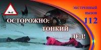 ОСТОРОЖНО - ТОНКИЙ ЛЁД!